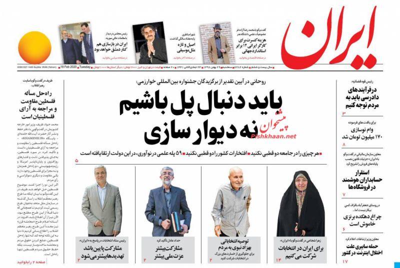 عناوین اخبار روزنامه ایران در روز سهشنبه ۲۹ بهمن