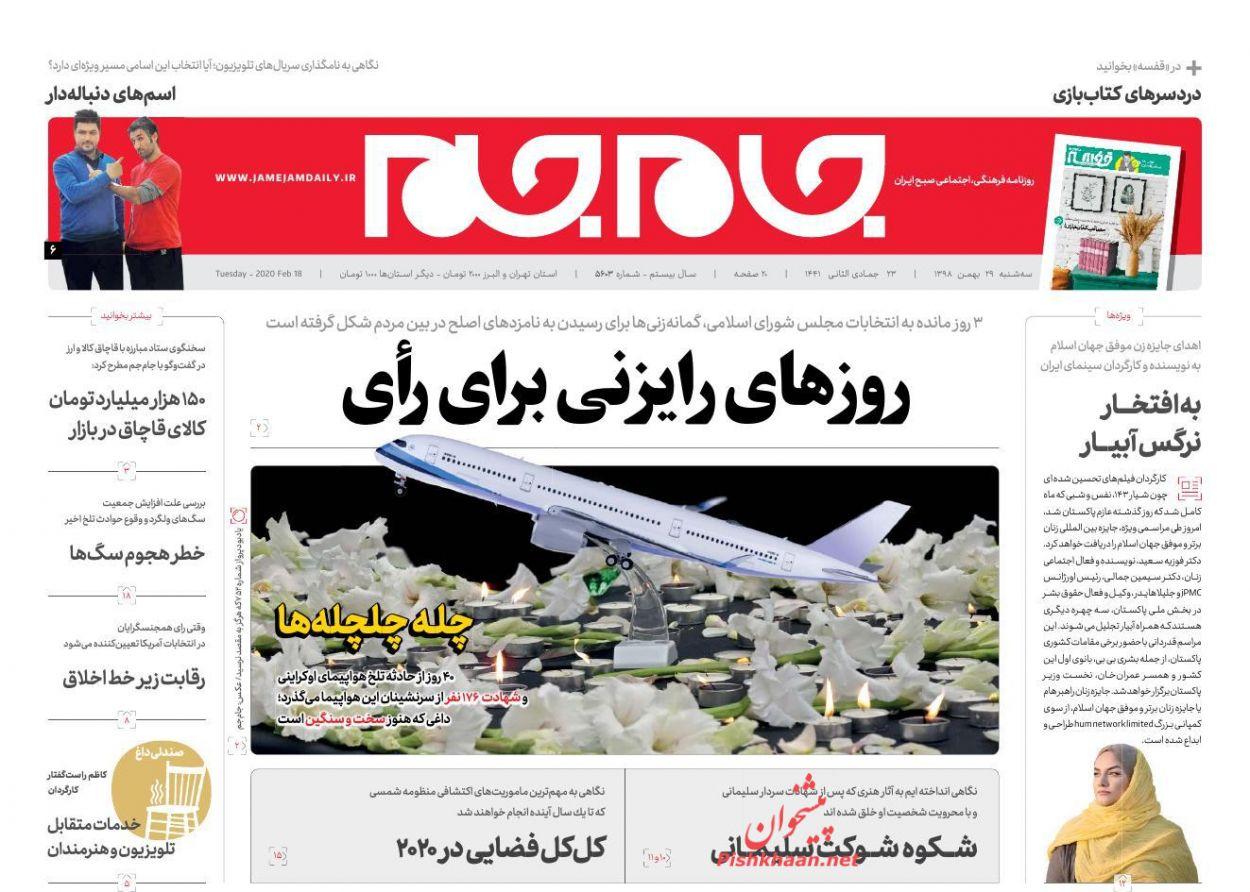 عناوین اخبار روزنامه جام جم در روز سهشنبه ۲۹ بهمن :