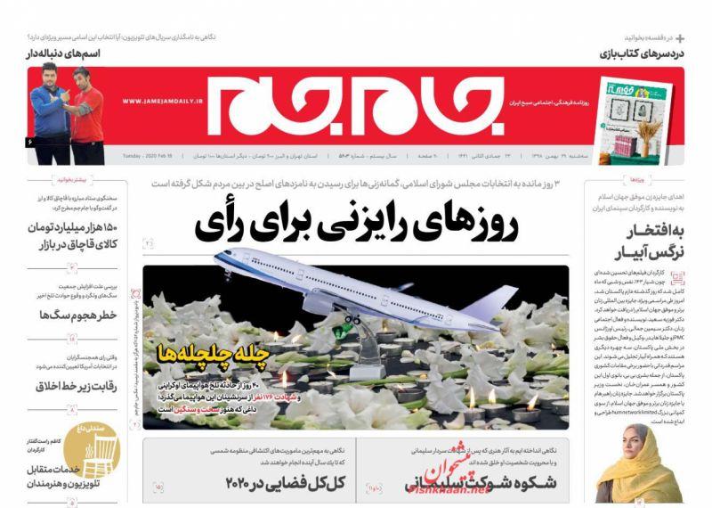 عناوین اخبار روزنامه جام جم در روز سهشنبه ۲۹ بهمن
