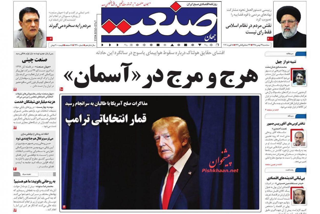 عناوین اخبار روزنامه جهان صنعت در روز سهشنبه ۲۹ بهمن :
