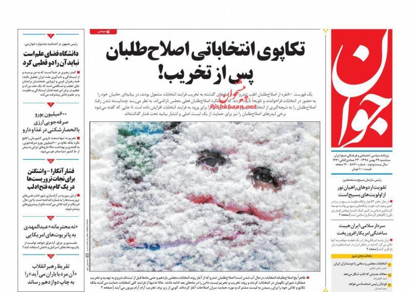 عناوین اخبار روزنامه جوان در روز سهشنبه ۲۹ بهمن