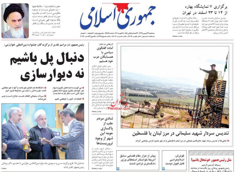 عناوین اخبار روزنامه جمهوری اسلامی در روز سهشنبه ۲۹ بهمن