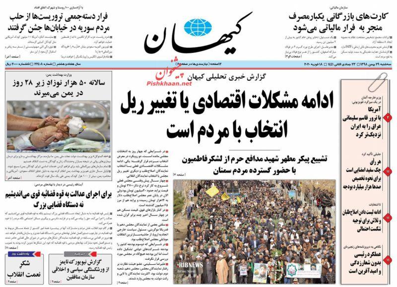 عناوین اخبار روزنامه کيهان در روز سهشنبه ۲۹ بهمن