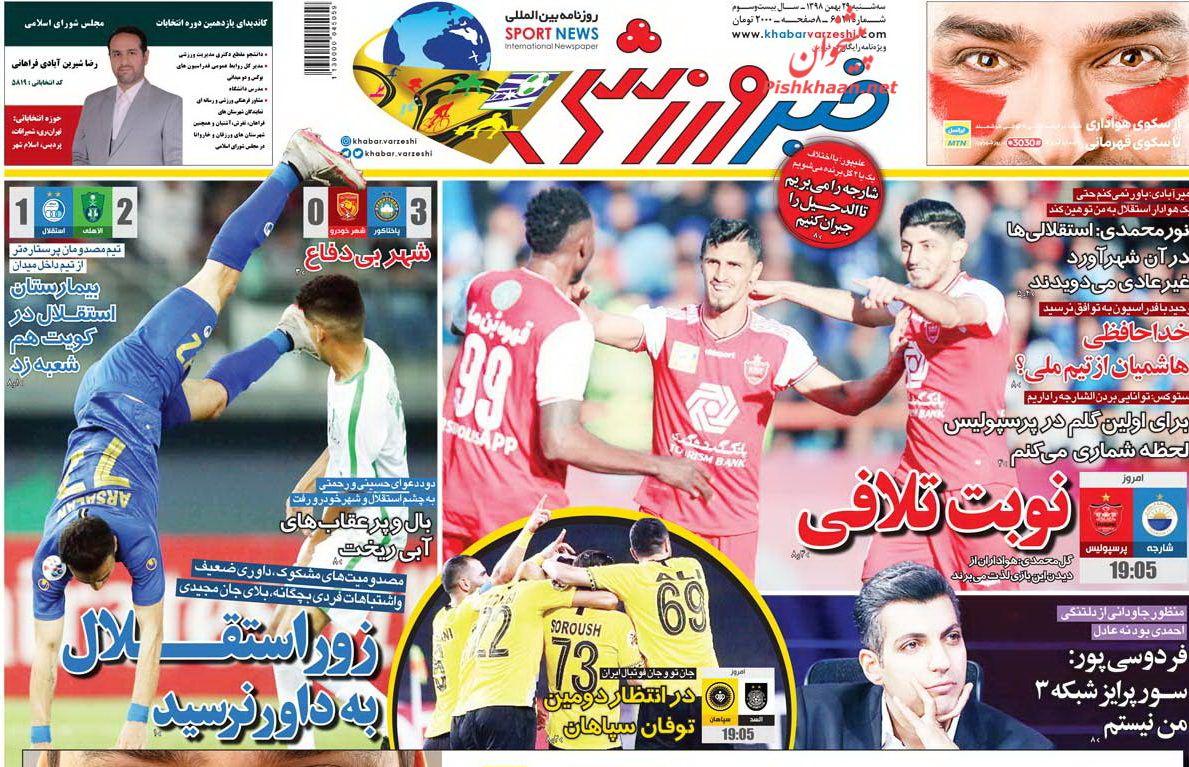 عناوین اخبار روزنامه خبر ورزشی در روز سهشنبه ۲۹ بهمن :