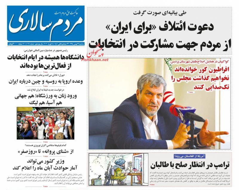 عناوین اخبار روزنامه مردم سالاری در روز سهشنبه ۲۹ بهمن