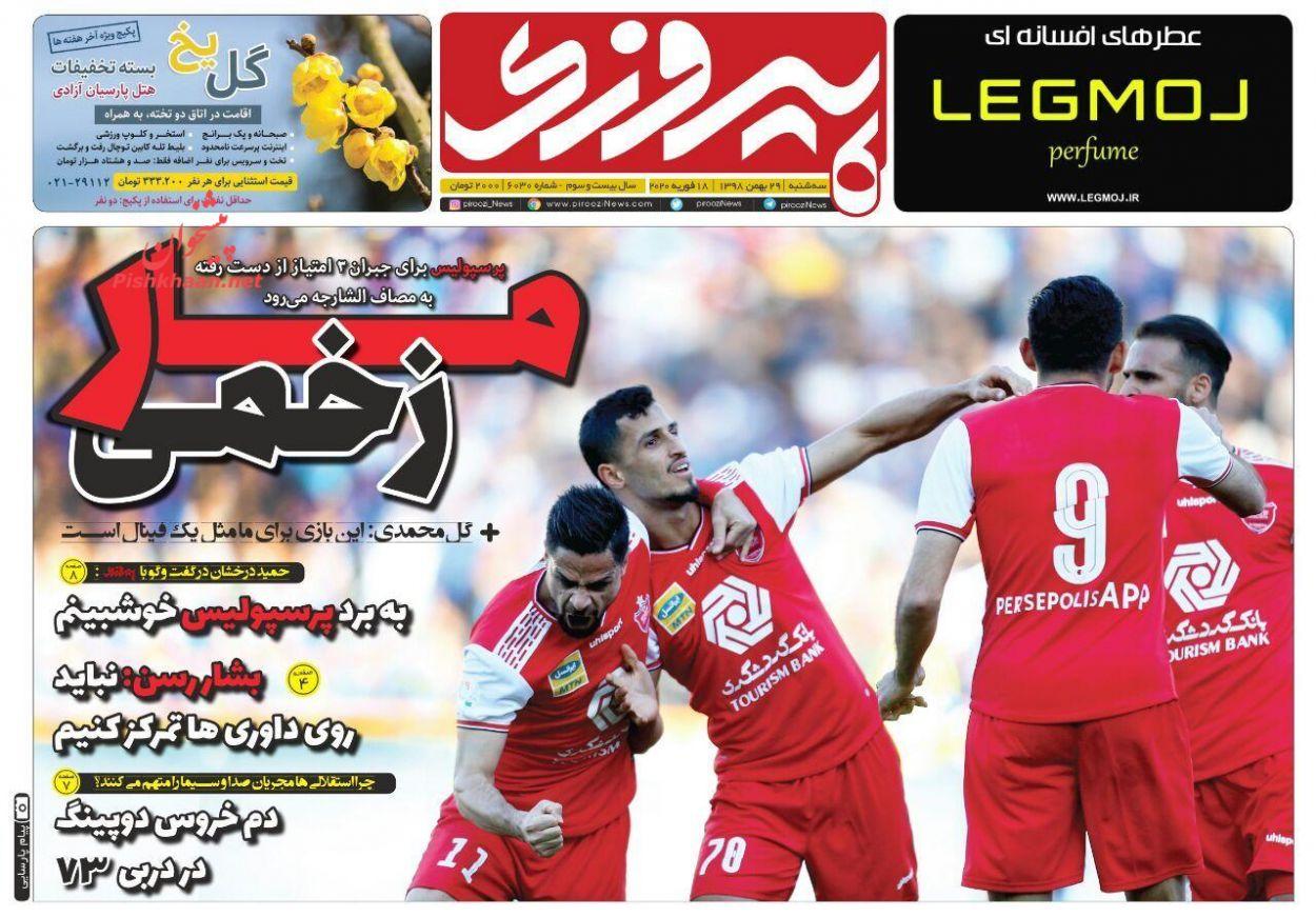 عناوین اخبار روزنامه پیروزی در روز سهشنبه ۲۹ بهمن :