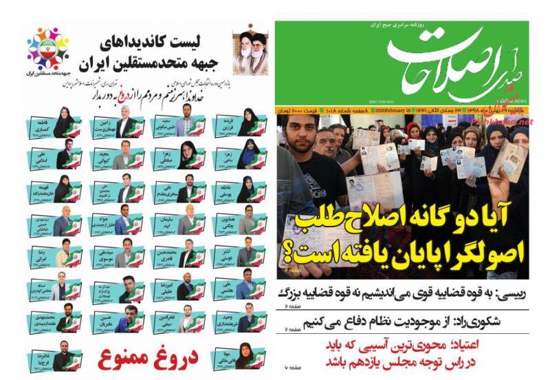 عناوین اخبار روزنامه صدای اصلاحات در روز سهشنبه ۲۹ بهمن