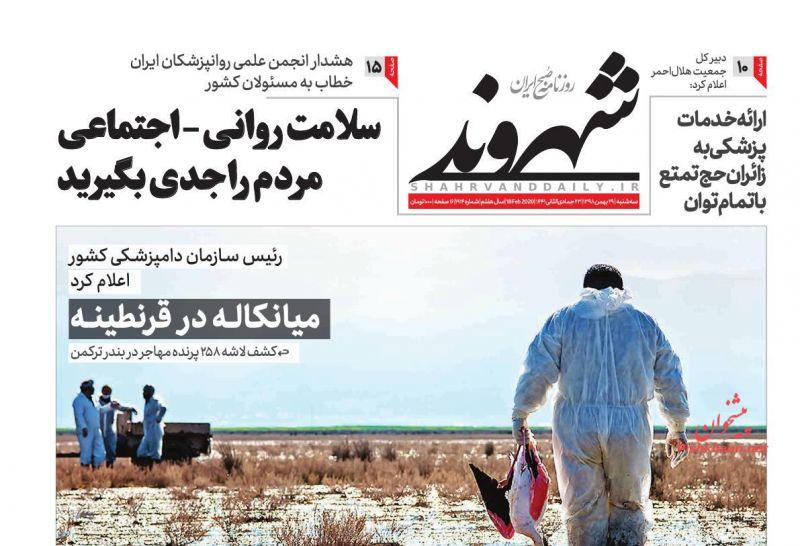 عناوین اخبار روزنامه شهروند در روز سهشنبه ۲۹ بهمن