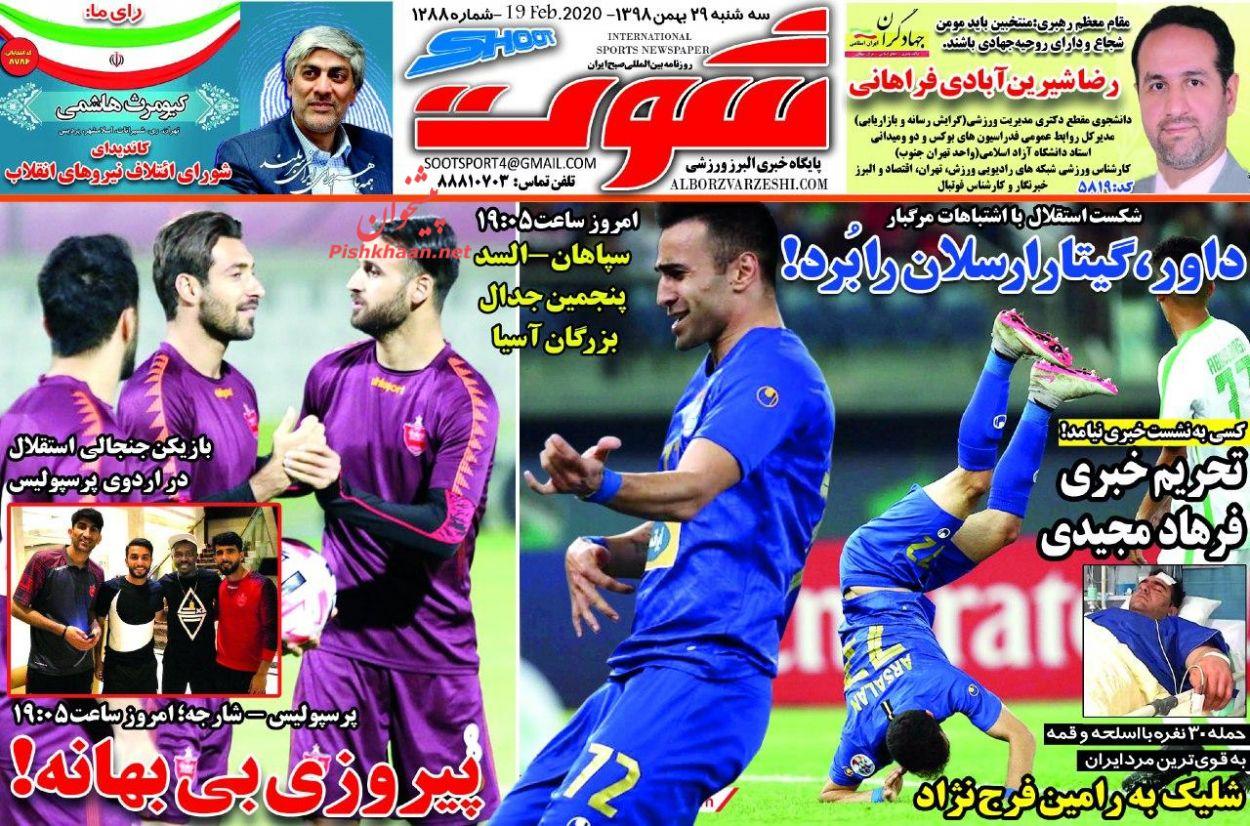 عناوین اخبار روزنامه شوت در روز سهشنبه ۲۹ بهمن :