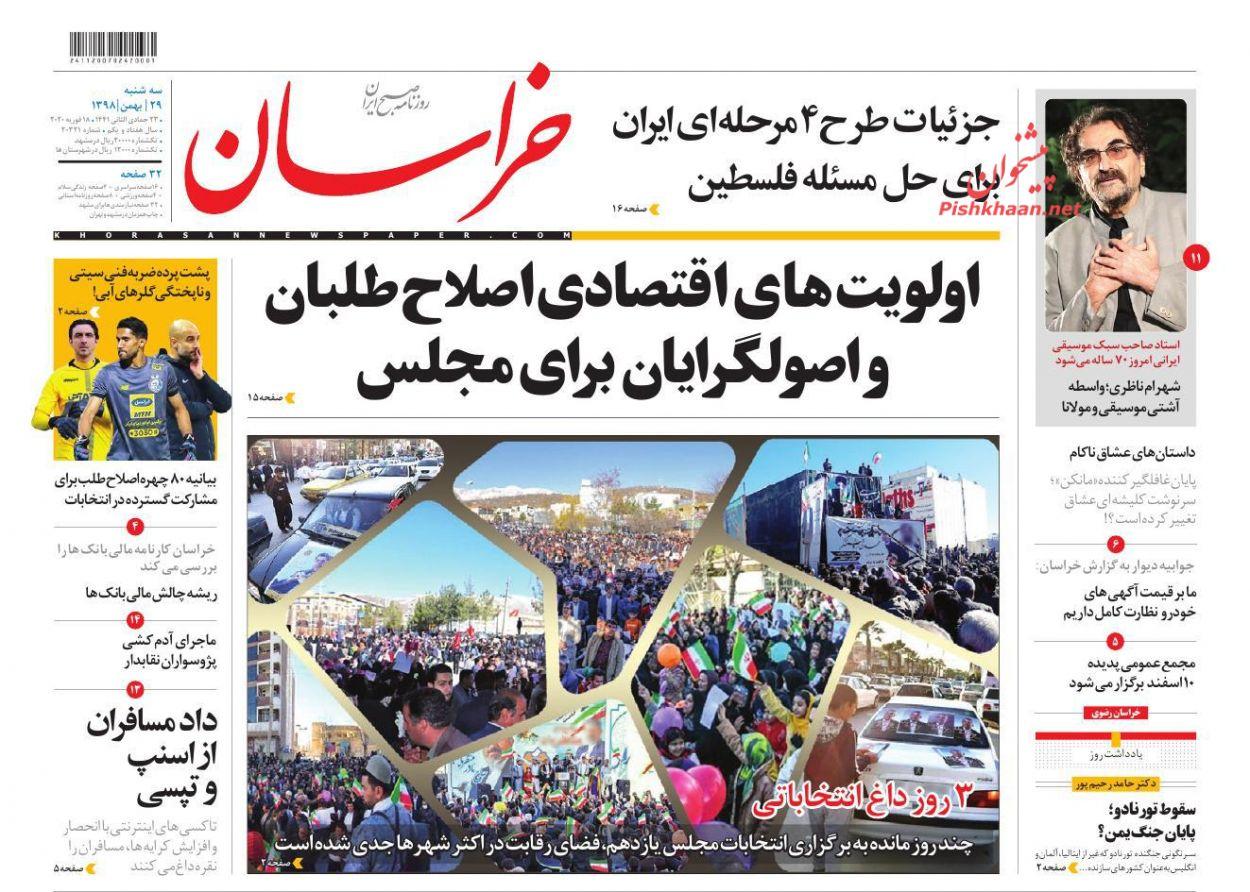 عناوین اخبار روزنامه خراسان در روز سهشنبه ۲۹ بهمن :