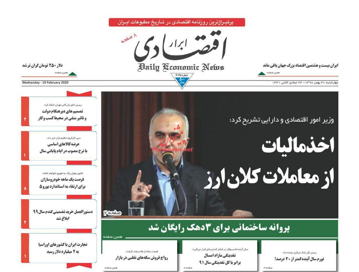 عناوین اخبار روزنامه ابرار اقتصادی در روز چهارشنبه ۳۰ بهمن :