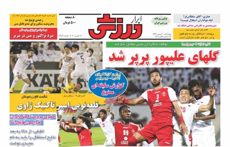 عناوین اخبار روزنامه ابرار ورزشى در روز چهارشنبه ۳۰ بهمن