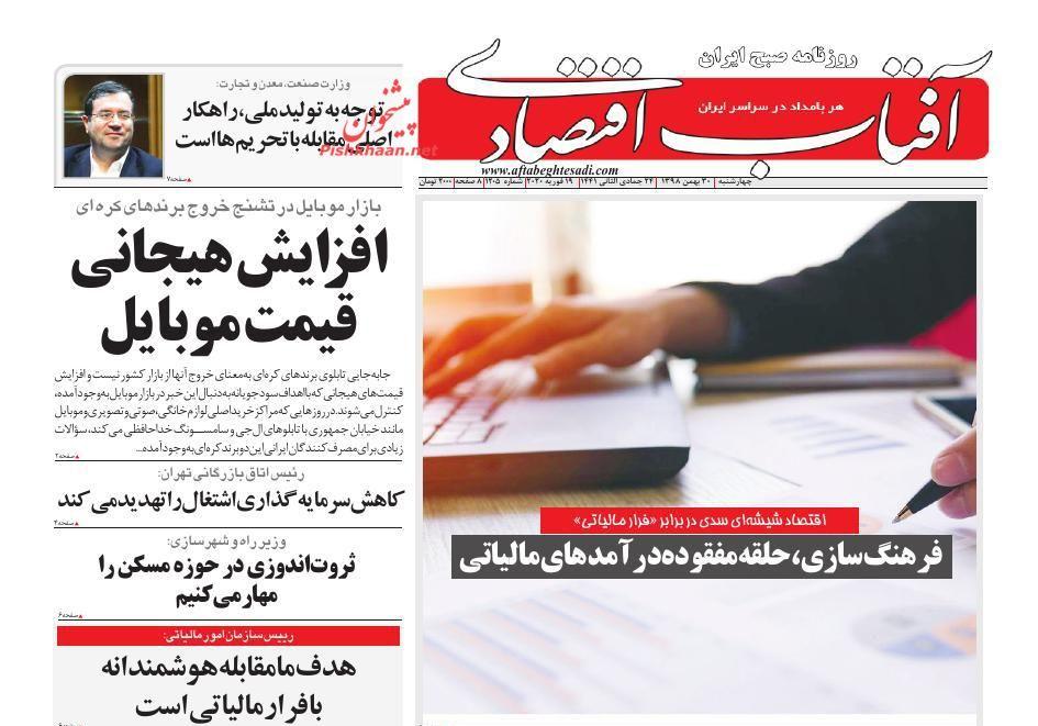 عناوین اخبار روزنامه آفتاب اقتصادی در روز چهارشنبه ۳۰ بهمن :