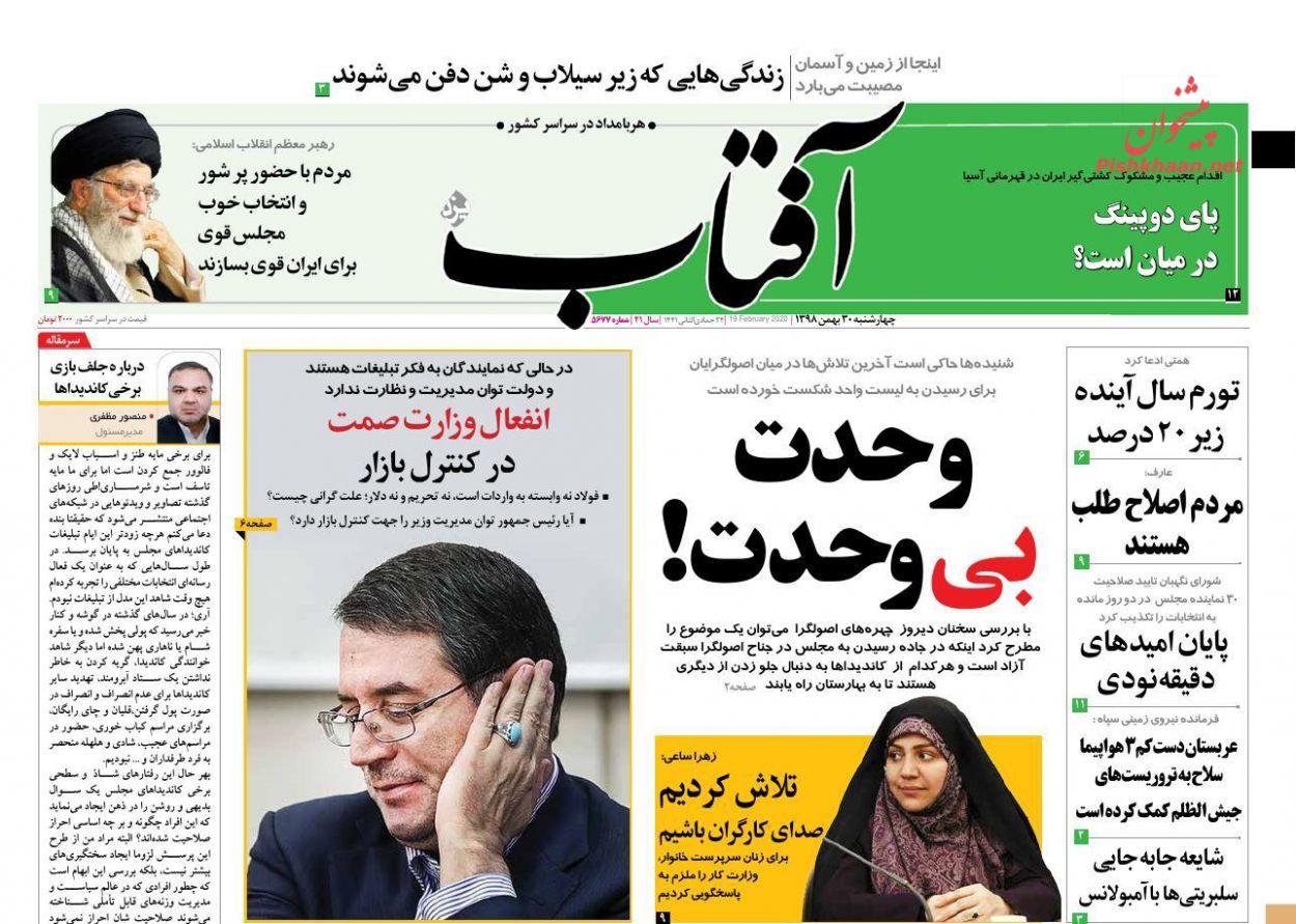 عناوین اخبار روزنامه آفتاب یزد در روز چهارشنبه ۳۰ بهمن :