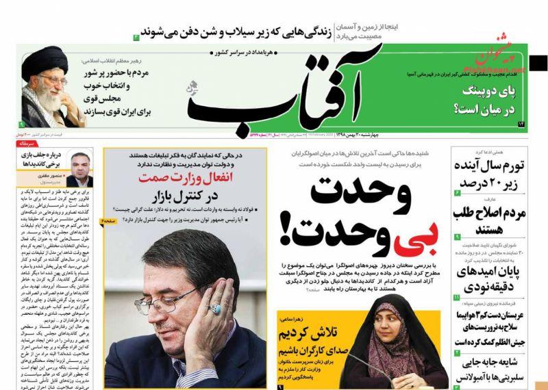 عناوین اخبار روزنامه آفتاب یزد در روز چهارشنبه ۳۰ بهمن