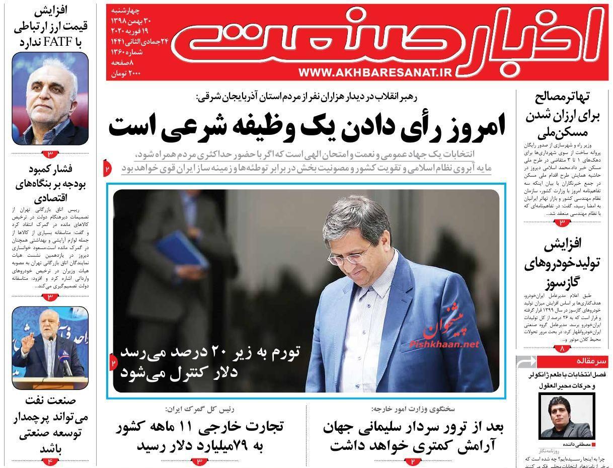 عناوین اخبار روزنامه اخبار صنعت در روز چهارشنبه ۳۰ بهمن :