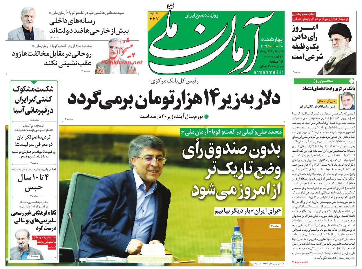عناوین اخبار روزنامه آرمان ملی در روز چهارشنبه ۳۰ بهمن :