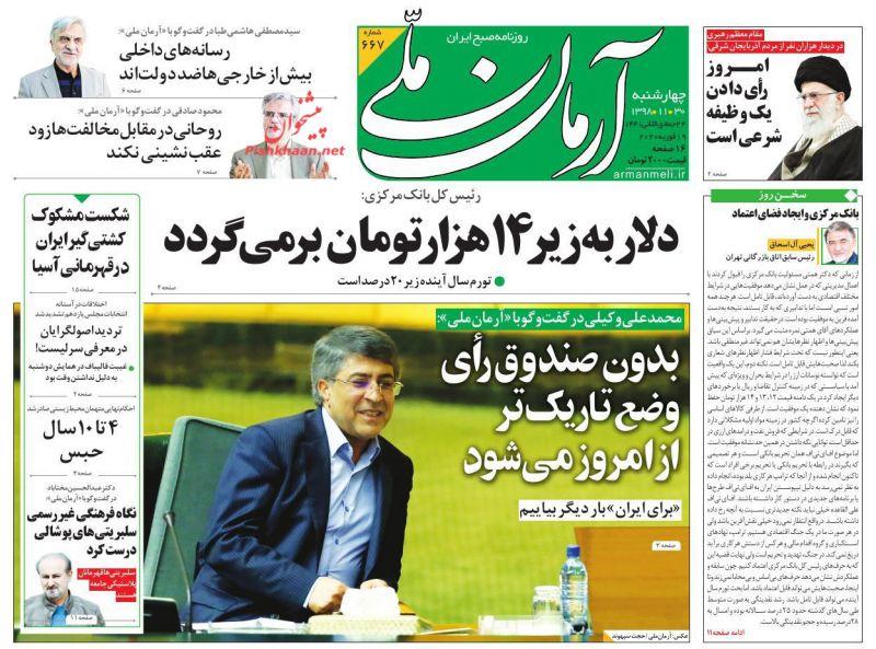 عناوین اخبار روزنامه آرمان ملی در روز چهارشنبه ۳۰ بهمن