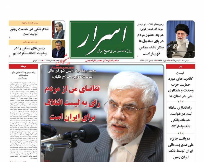 عناوین اخبار روزنامه اسرار در روز چهارشنبه ۳۰ بهمن :