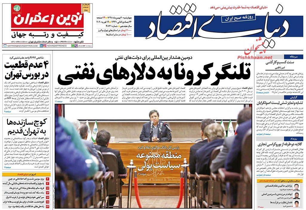 عناوین اخبار روزنامه دنیای اقتصاد در روز چهارشنبه ۳۰ بهمن :
