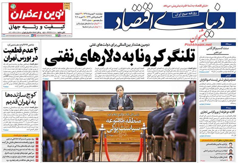 عناوین اخبار روزنامه دنیای اقتصاد در روز چهارشنبه ۳۰ بهمن