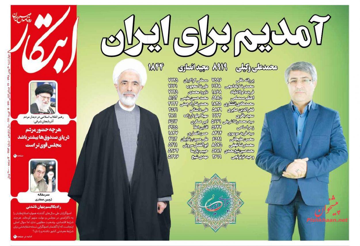 عناوین اخبار روزنامه ابتکار در روز چهارشنبه ۳۰ بهمن :