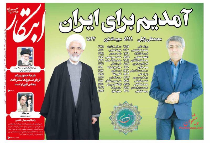عناوین اخبار روزنامه ابتکار در روز چهارشنبه ۳۰ بهمن