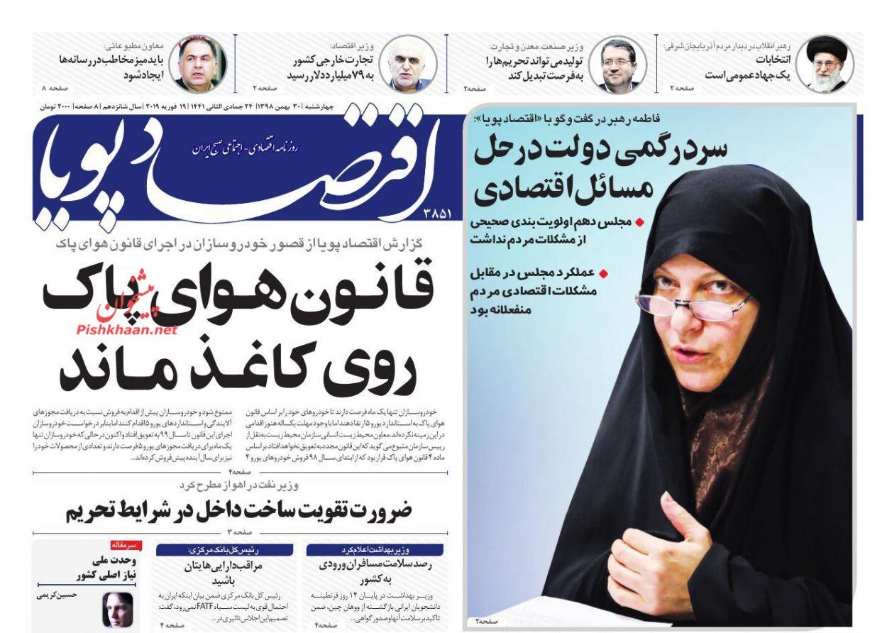 عناوین اخبار روزنامه اقتصاد پویا در روز چهارشنبه ۳۰ بهمن :