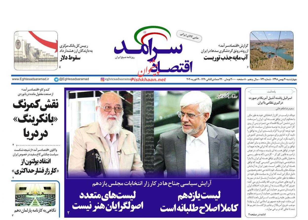 عناوین اخبار روزنامه اقتصاد سرآمد در روز چهارشنبه ۳۰ بهمن :