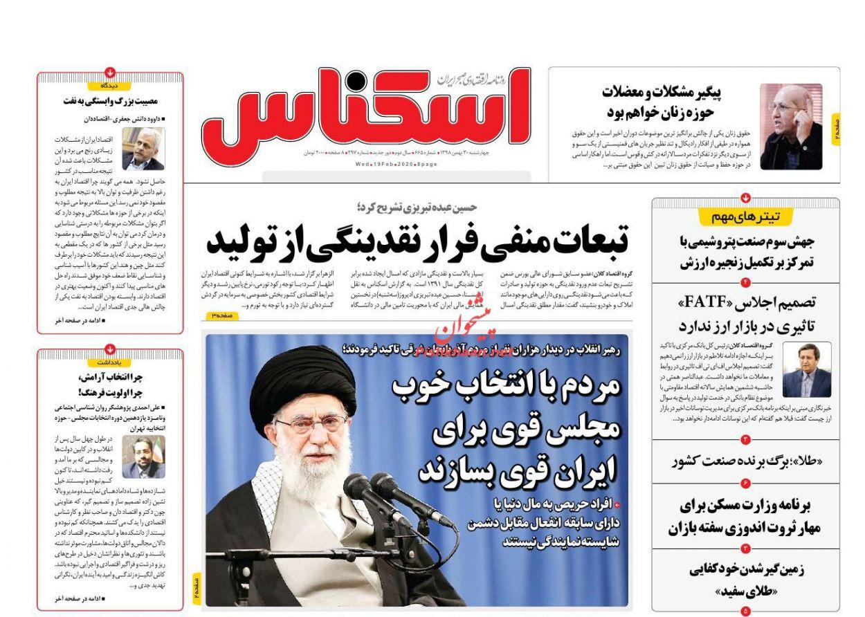 عناوین اخبار روزنامه اسکناس در روز چهارشنبه ۳۰ بهمن :