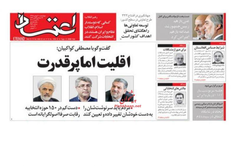 عناوین اخبار روزنامه اعتماد در روز چهارشنبه ۳۰ بهمن
