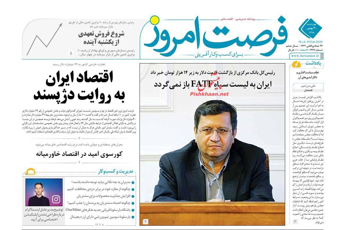 عناوین اخبار روزنامه فرصت امروز در روز چهارشنبه ۳۰ بهمن :