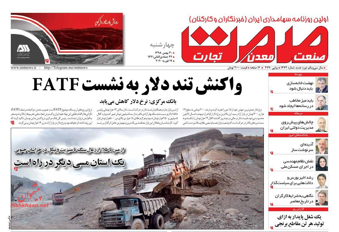 عناوین اخبار روزنامه گسترش صمت در روز چهارشنبه ۳۰ بهمن :