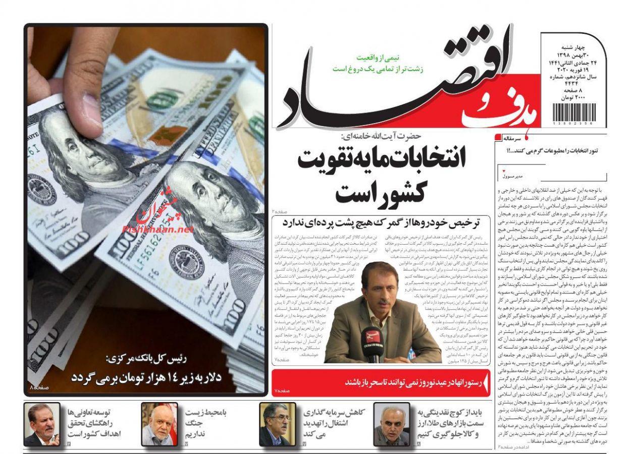 عناوین اخبار روزنامه هدف و اقتصاد در روز چهارشنبه ۳۰ بهمن :