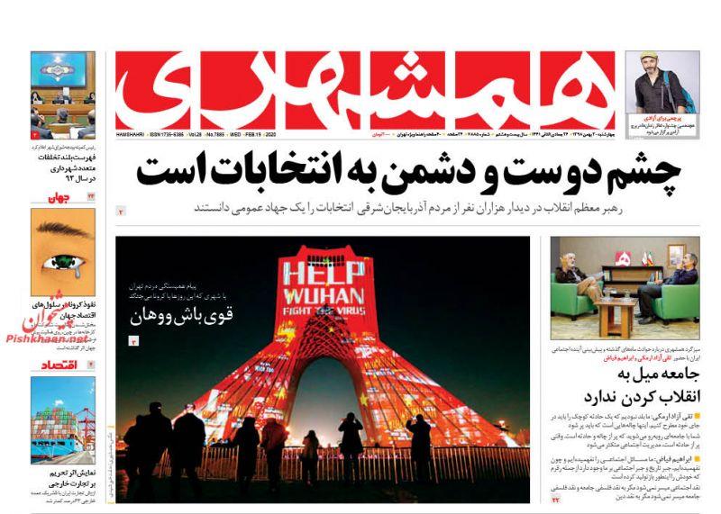 عناوین اخبار روزنامه همشهری در روز چهارشنبه ۳۰ بهمن