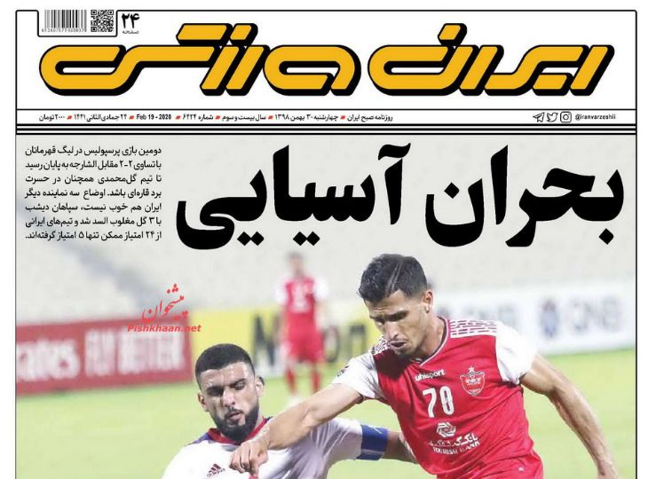 عناوین اخبار روزنامه ایران ورزشی در روز چهارشنبه ۳۰ بهمن