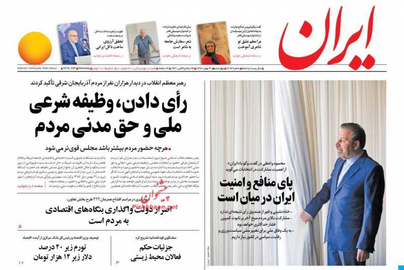 عناوین اخبار روزنامه ایران در روز چهارشنبه ۳۰ بهمن
