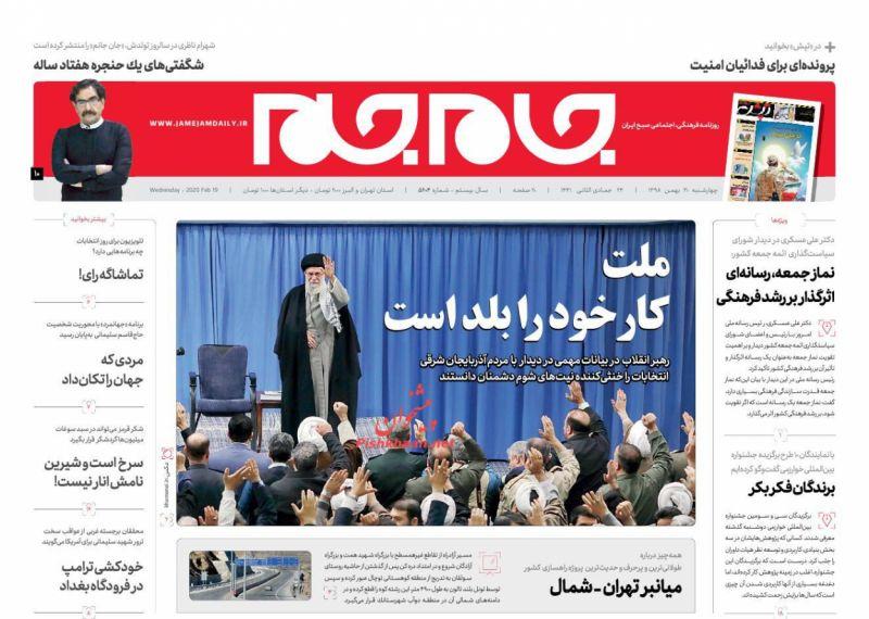 عناوین اخبار روزنامه جام جم در روز چهارشنبه ۳۰ بهمن