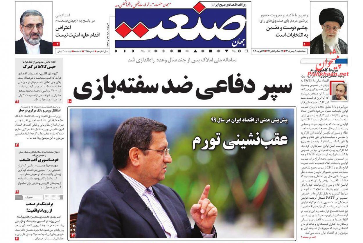 عناوین اخبار روزنامه جهان صنعت در روز چهارشنبه ۳۰ بهمن :