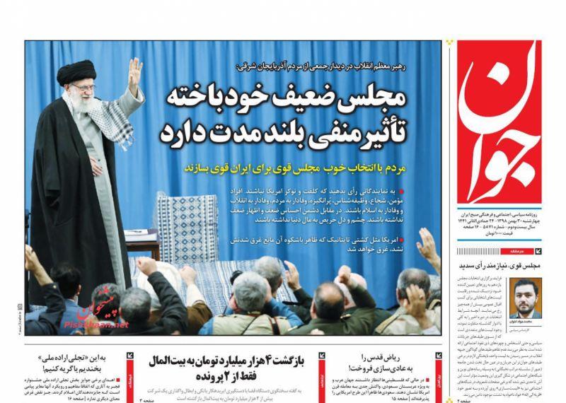 عناوین اخبار روزنامه جوان در روز چهارشنبه ۳۰ بهمن
