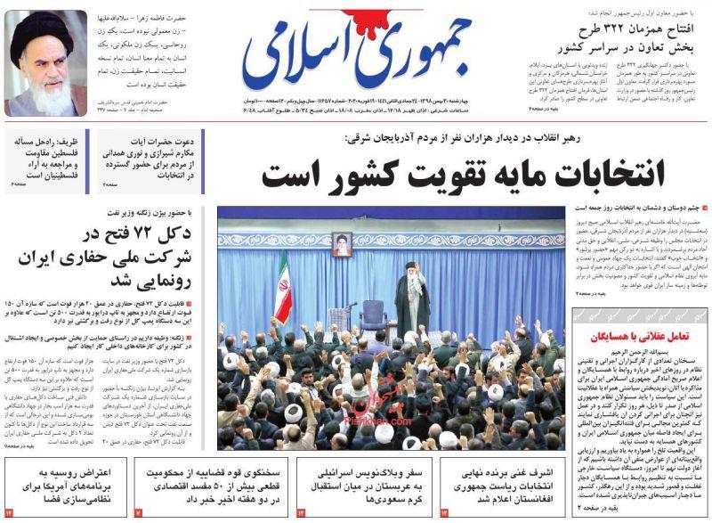 عناوین اخبار روزنامه جمهوری اسلامی در روز چهارشنبه ۳۰ بهمن