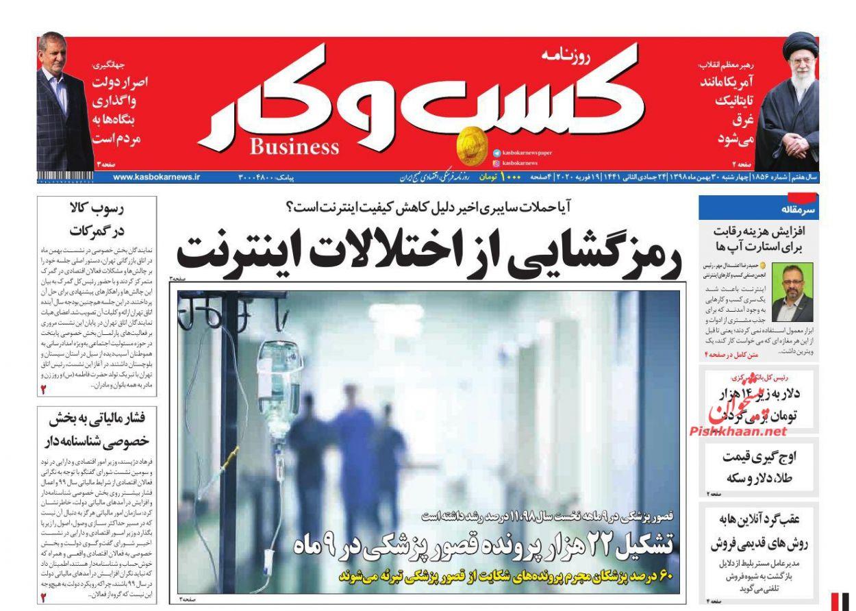 عناوین اخبار روزنامه كسب و كار در روز چهارشنبه ۳۰ بهمن :