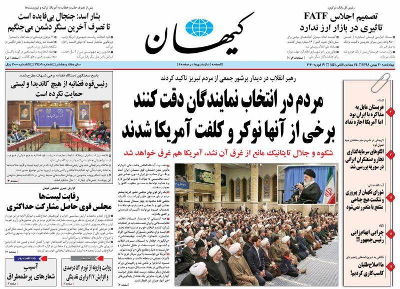 عناوین اخبار روزنامه کيهان در روز چهارشنبه ۳۰ بهمن