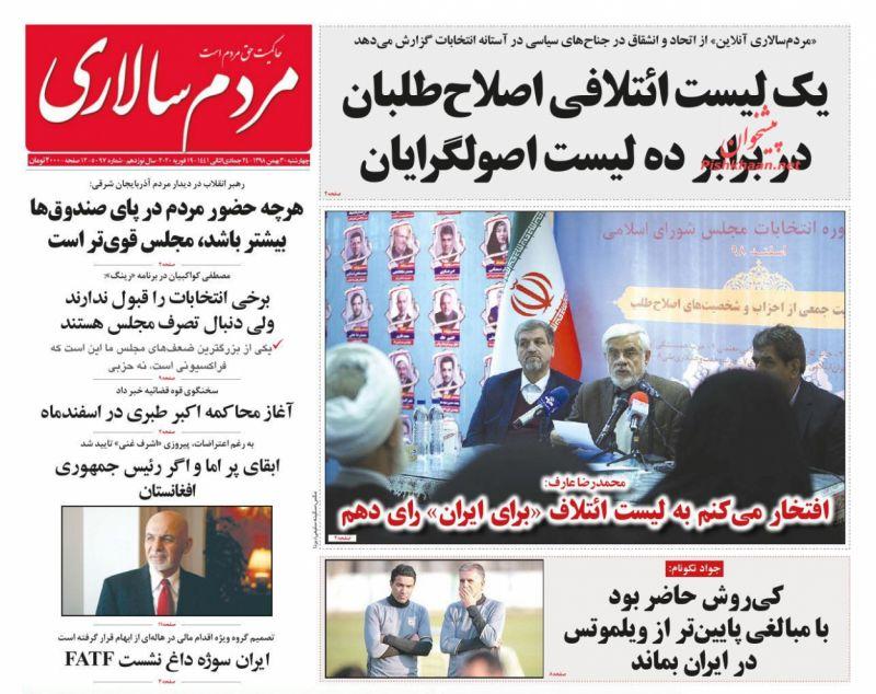 عناوین اخبار روزنامه مردم سالاری در روز چهارشنبه ۳۰ بهمن