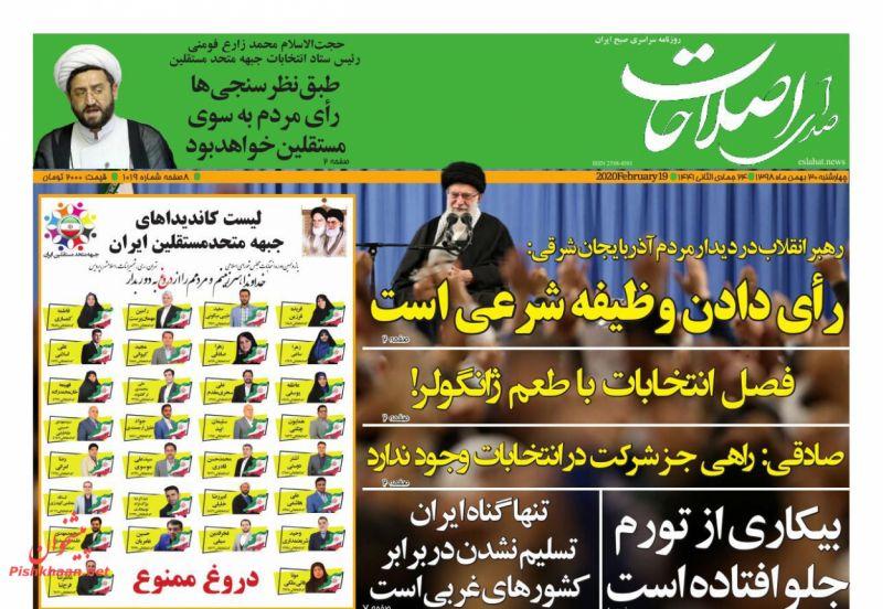 عناوین اخبار روزنامه صدای اصلاحات در روز چهارشنبه ۳۰ بهمن