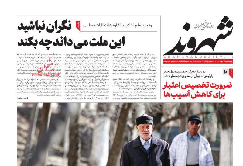 عناوین اخبار روزنامه شهروند در روز چهارشنبه ۳۰ بهمن