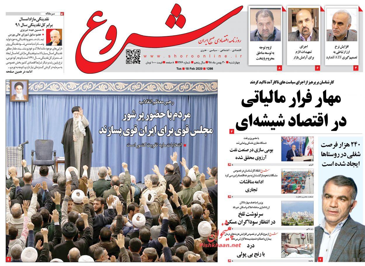 عناوین اخبار روزنامه شروع در روز چهارشنبه ۳۰ بهمن :