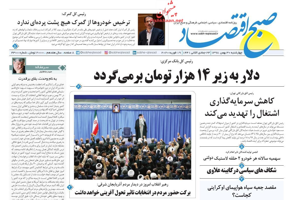 عناوین اخبار روزنامه صبح اقتصاد در روز چهارشنبه ۳۰ بهمن :