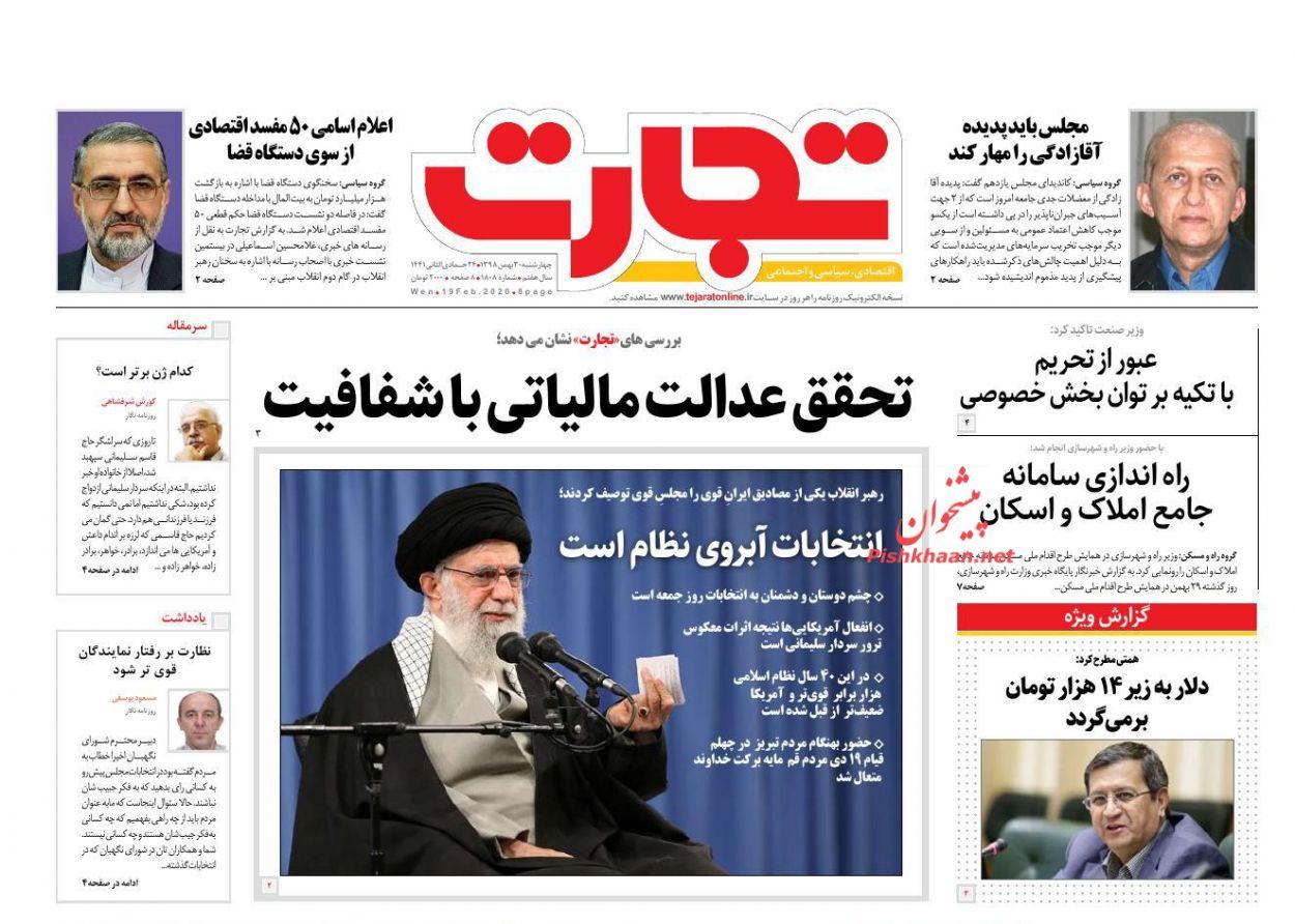 عناوین اخبار روزنامه تجارت در روز چهارشنبه ۳۰ بهمن :
