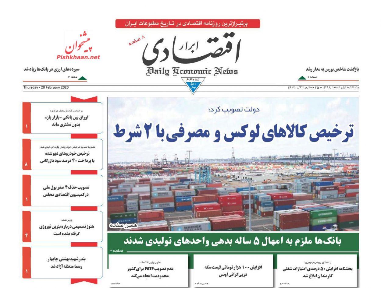 عناوین اخبار روزنامه ابرار اقتصادی در روز پنجشنبه ۱ اسفند :